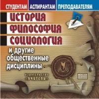 Cd-rom. история, философия, социология и другие общественные дисциплины, Учитель