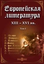 Cd-rom. европейская литература xiii-xvi вв. том 1, Новый диск