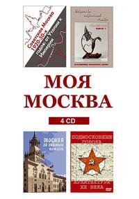 Cd-rom. моя москва (количество cd дисков: 4), Новый диск
