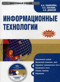 Cd-rom. информационные технологии. гриф мо, КноРус