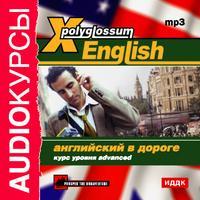 Cd-rom (mp3). х-polyglossum english. английский в дороге. курс уровня advanced, ИДДК