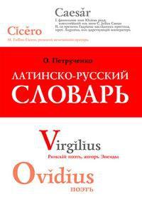Cd-rom. латинско-русский словарь, Новый диск