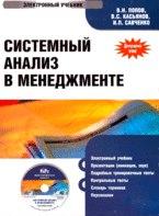 Cd-rom. системный анализ в менеджменте. электронный учебник, КноРус