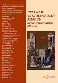 Cd-rom. русская философская мысль первой половины xix века, Новый диск