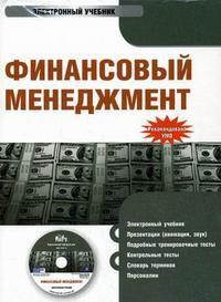 Cd-rom. финансовый менеджмент: электронный учебник. гриф умо, КноРус
