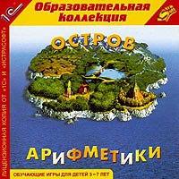 Cd-rom. остров арифметики. обучающие игры для детей 3-7 лет, 1С