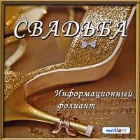 Cd-rom. свадьба. информационный фолиант, МедиаАрт