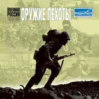 Cd-rom. военная россия. оружие пехоты, МедиаХауз