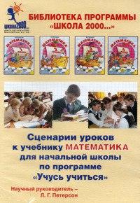 Cd-rom. математика. 2 класс. сценарии уроков к учебнику к части 1, Ювента