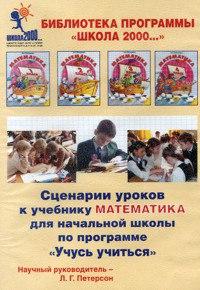 Cd-rom. математика. 4 класс. сценарии уроков к учебнику к части 1, Ювента