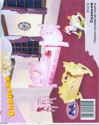 Спальня, VGA (Wooden Toys)