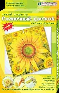Набор для изготовления открытки «солнечный цветок», Клевер