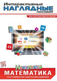 Cd-rom. интерактивные наглядные пособия. начальная математика, Новый диск