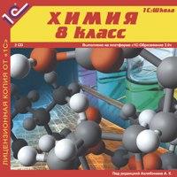 Cd-rom. химия. 8 класс (количество cd дисков: 2), 1С