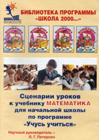 Cd-rom. математика. 4 класс. сценарии уроков к учебнику к части 2, Ювента