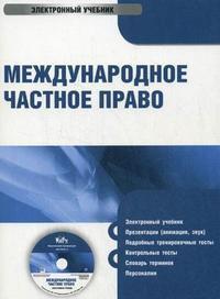 Cd-rom. международное частное право: электронный учебник, КноРус
