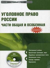Cd-rom. уголовное право россии. части общая и особенная: электронный учебник, КноРус