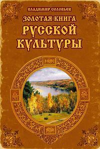 Cd-rom. золотая книга русской культуры, Новый диск