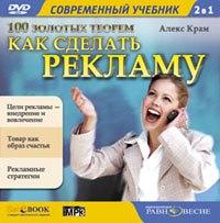 Dvd. 100 золотых теорем. как сделать рекламу, Равновесие