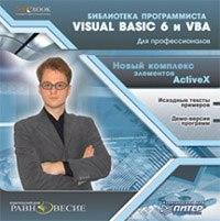 Cd-rom. visual basic 6 и vba. для профессионалов, Равновесие
