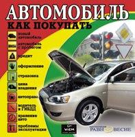 Cd-rom. автомобиль. как покупать, Равновесие