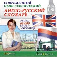 Cd-rom. англо-русский общелексический словарь (около 60000 слов и оборотов), Равновесие