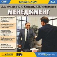 Dvd. бизнес курс. менеджмент, Равновесие