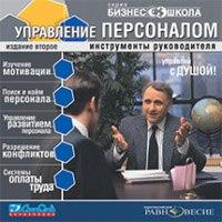 Cd-rom. управление персоналом. издание второе, Равновесие