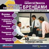 Cd-rom. управление эффективными брендами, Равновесие