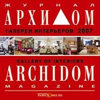 Cd-rom. журнал «архидом». галерея интерьеров. 2007, Равновесие