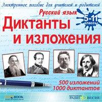 Cd-rom. диктанты и изложения. русский язык. 5-11 классы, Равновесие