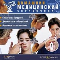 Cd-rom. домашний медицинский справочник, Равновесие
