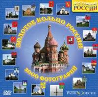 Dvd. золотое кольцо россии, Равновесие