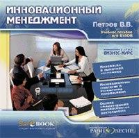 Cd-rom. бизнес курс. инновационный менеджмент, Равновесие