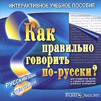 Cd-rom. как правильно говорить по-русски? учебное пособие, Равновесие