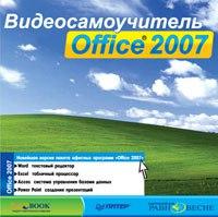 Cd-rom. видеосамоучитель office 2007, Равновесие