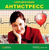 Cd-rom. антистресс. справочник, Равновесие