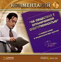 """Cd-rom. комментарий к федеральному закону """"об обществах с ограниченной ответственностью"""", Равновесие"""