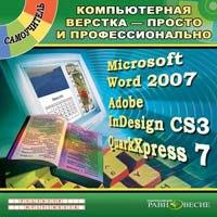 Cd-rom. компьютерная верстка - просто и профессионально, Равновесие