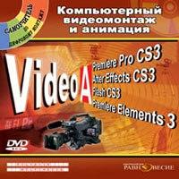 Cd-rom. компьютерный видеомонтаж и анимация, Равновесие