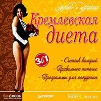 Cd-rom. кремлевская диета. 3 в 1. счетчик калорий. правильное питание, Равновесие