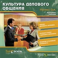 Cd-rom. культура делового общения. конспект лекций, Равновесие