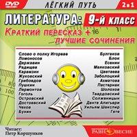 Dvd (mp3). литература 9 класс. краткий пересказ и лучшие сочинения, Равновесие