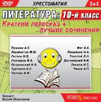 Dvd (mp3). литература 10 класс. краткий пересказ и лучшие сочинения, Равновесие