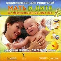 Cd-rom. энциклопедия для родителей. мать и дитя. от беременности до трех лет, Равновесие