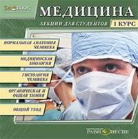 Cd-rom. медицина. 1 курс. лекции для студентов, Равновесие