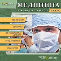 Cd-rom. медицина. 5 курс. лекции для студентов, Равновесие