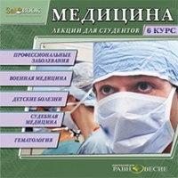 Cd-rom. медицина. 6 курс. лекции для студентов, Равновесие