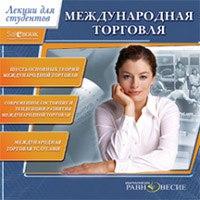 Cd-rom. международная торговля. лекции для студентов, Равновесие