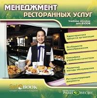 Cd-rom. менеджмент ресторанных услуг. учебное пособие, Равновесие